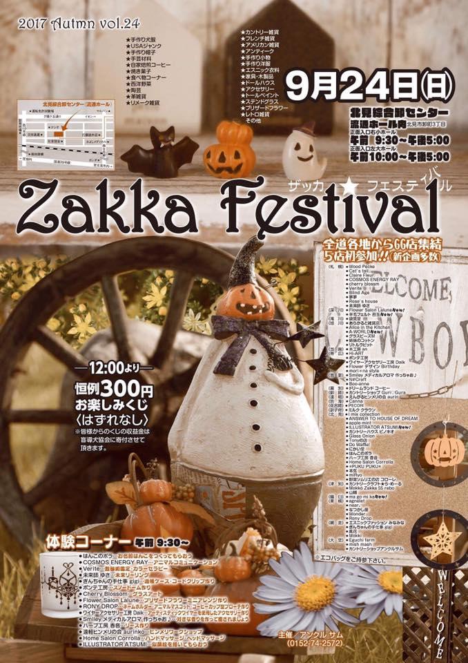 (終了)9/24、北見ZAKKAフェスティバルに参加します。