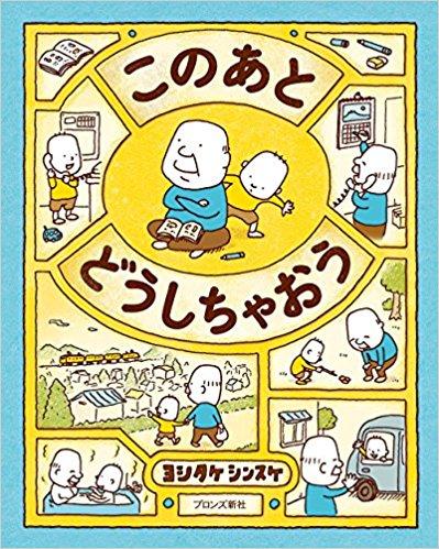 ヨシタケシンスケの人気絵本《このあとどうしちゃおう》をサードメディスン的に読む
