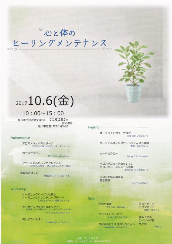 (終了)10/6、旭川初開催【心と体のヒーリングメンテナンス】に参加します。
