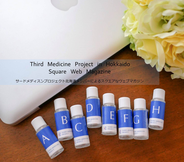 サードメディスンプロジェクト北海道webウェブマガジン