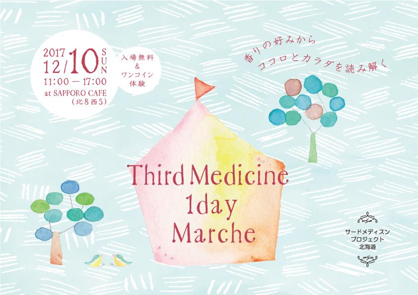 (終了)12/10(日) 札幌サードメディスン1dayマルシェ開催