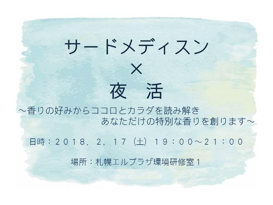 2/17(札幌)サードメディスン×夜活