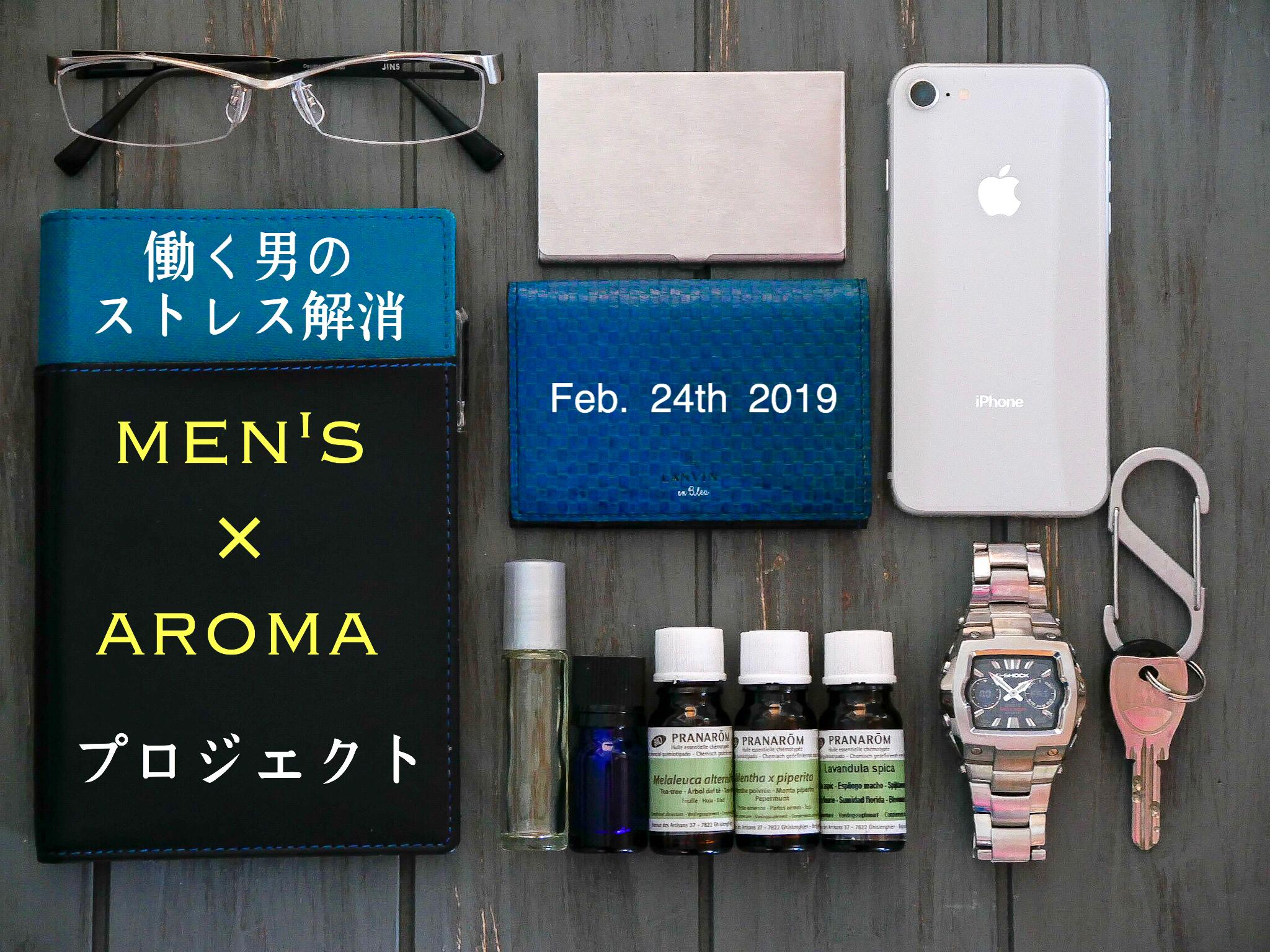 2/24 働く男のストレス解消!MEN′Sアロマプロジェクト