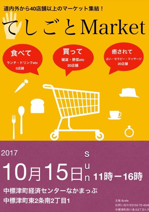(終了)10/15 中標津「てしごとMarket」出店します!