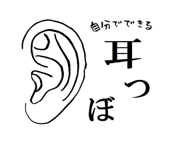 サードメディスン的耳つぼのススメ