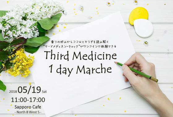 (終了)5/19札幌にて開催*サードメディスン1dayマルシェ