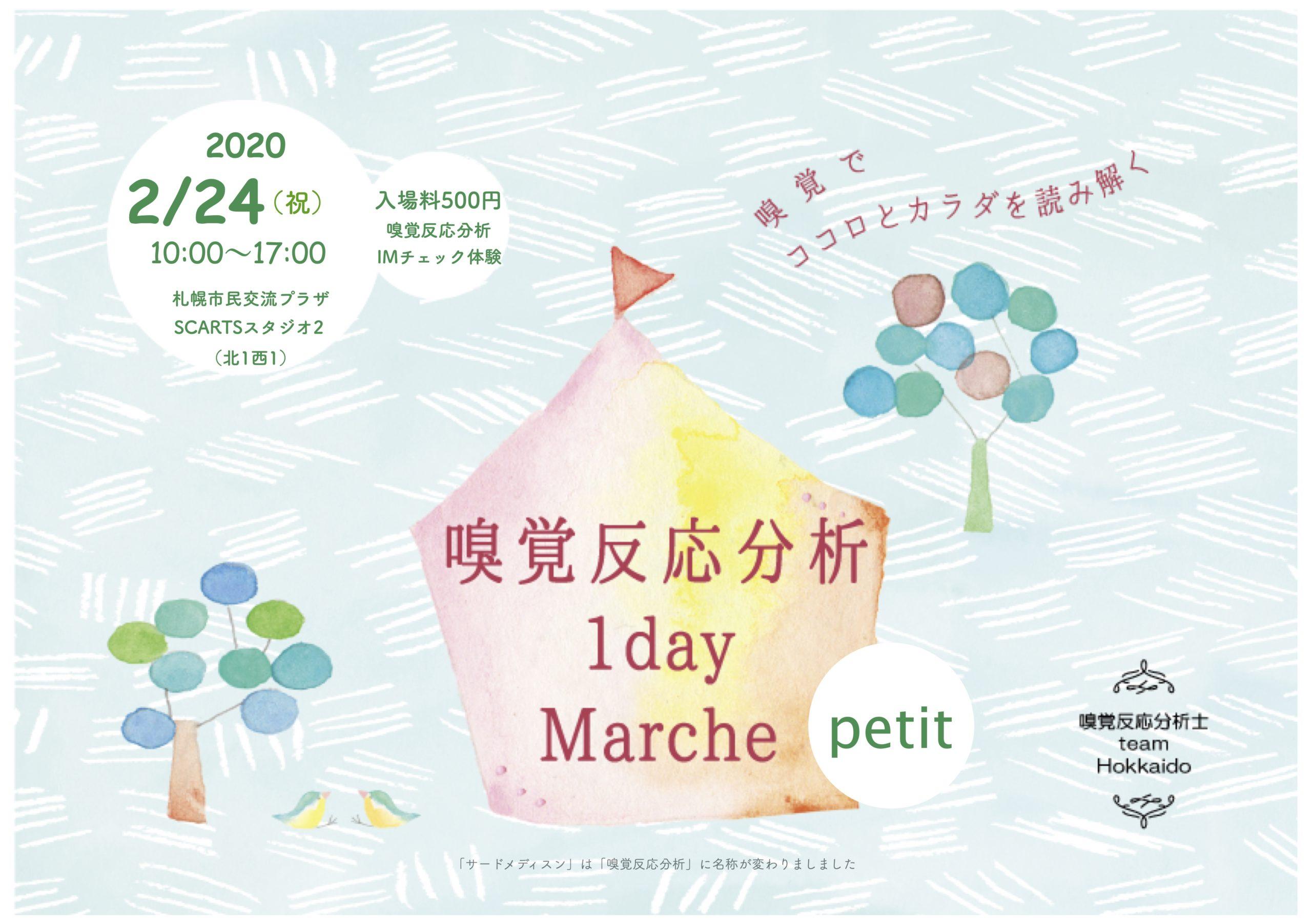 (中止)2/24  嗅覚反応分析1day マルシェ プチ